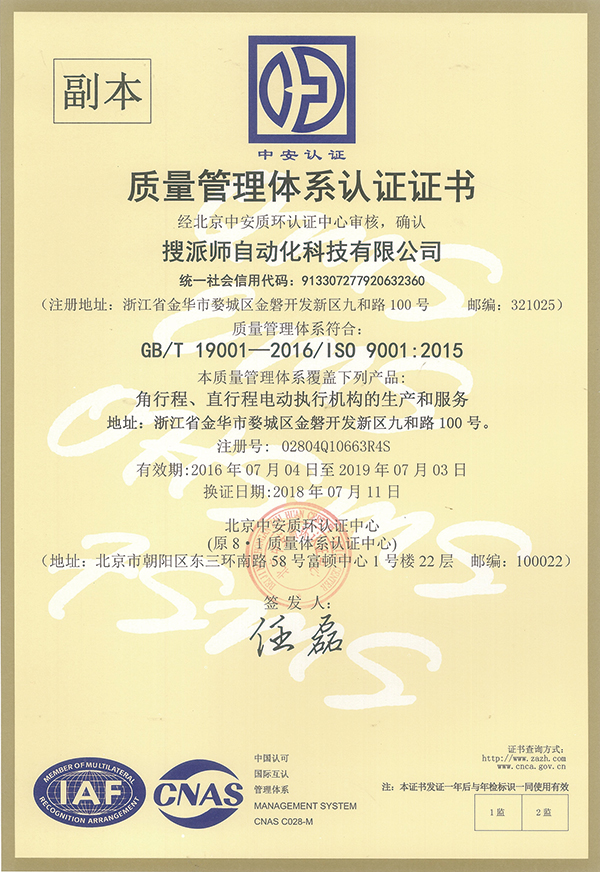 ISO9001副本